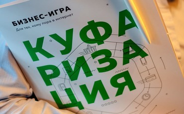 Белорусских предпринимателей учат онлайн-бизнесу при помощи популярного квиза