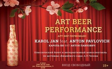 «Аливария» презентовала вишневый сорт пива интерпретацией пьесы Чехова «Вишневый сад»